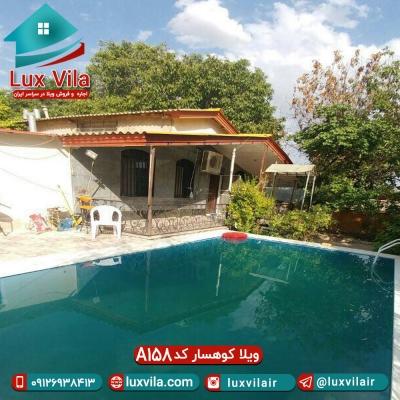ویلا کوهسار کد A158