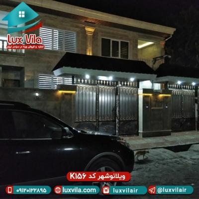 ویلا نوشهر کد K156