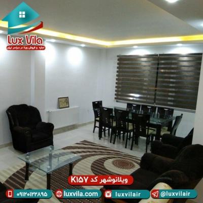 ویلا نوشهر کد K157