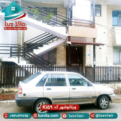 ویلا نوشهر کد K159