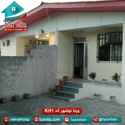 ویلا نوشهر کد K161