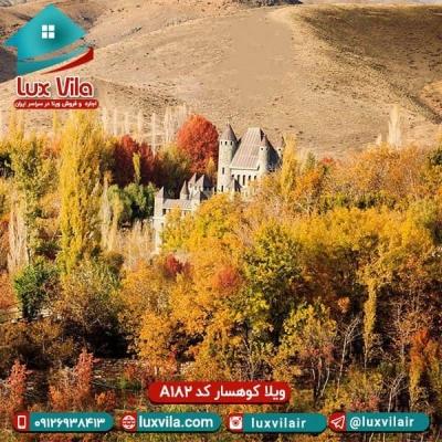 ویلا کوهسار کد A182