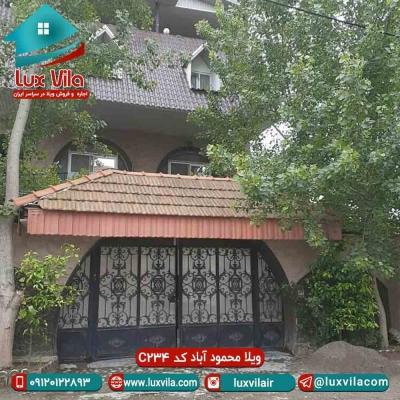 ویلا محمود آباد  کد C234