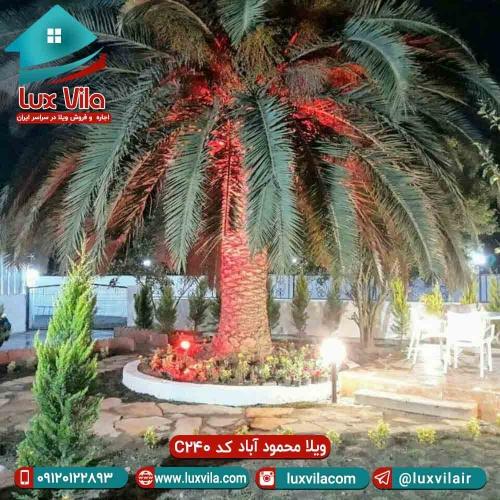 ویلا محمود آباد  کد C240