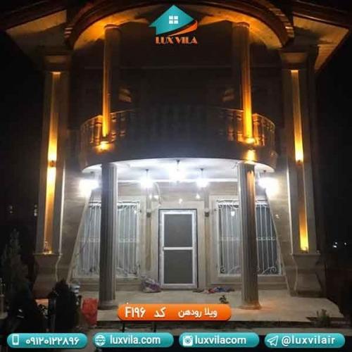ویلا با استخر روباز مهرآباد F196