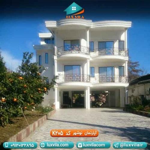 آپارتمان مبله در نوشهر K205