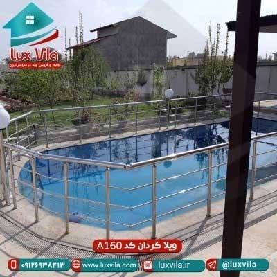 ویلا کردان با استخر روباز آب گرم A160