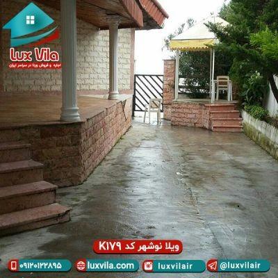 ویلا نوشهر کد K179
