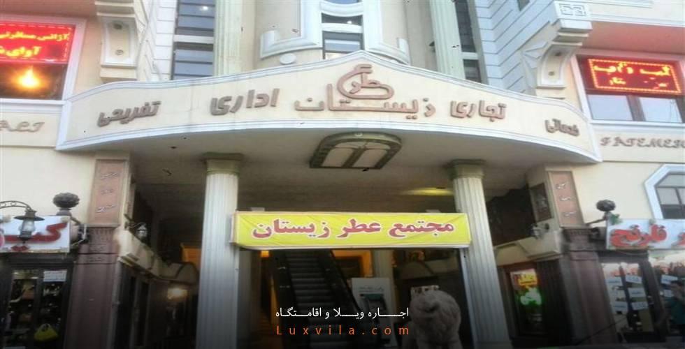 مرکز خرید زیستان