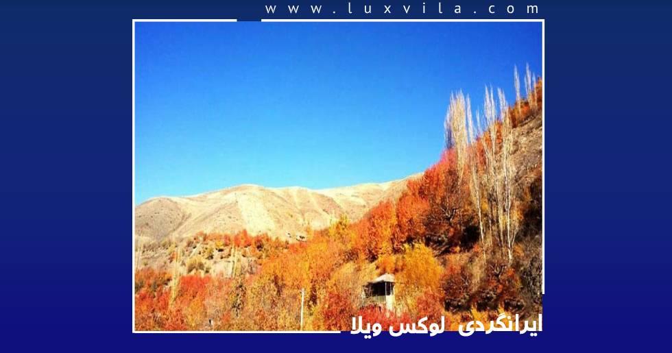 کم جمعیت ترین روستای چهار فصل مشهد را بشناسید