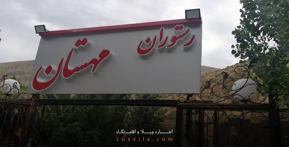 رستوران مهستان فشم