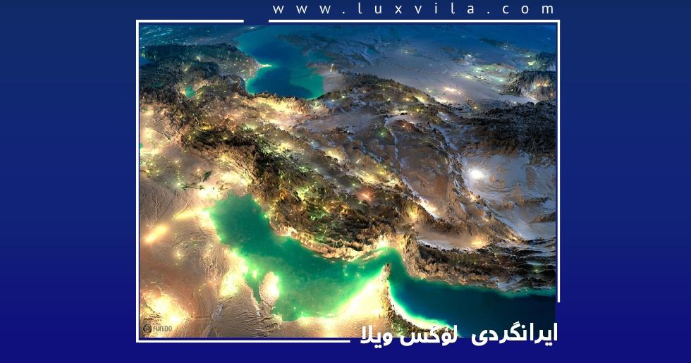 مناطق دیدنی ایران با داستان های اعجاب انگیز و باورنکردنی