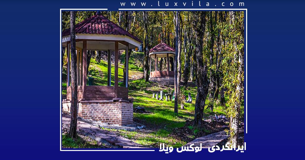 پارک جنگلی نور بزرگترین پارک خاورمیانه<