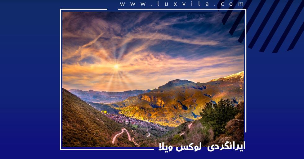 7 روستای زیبای ایران برای طبیعتگردی